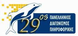 29ος Πανελλήνιος Μαθητικός Διαγωνισμός Πληροφορικής 2016-2017